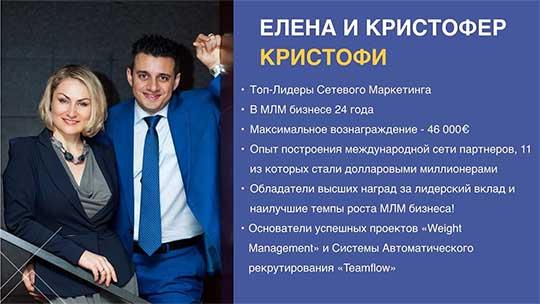 Кристофер Кристофи с Еленой - основатель agenyz