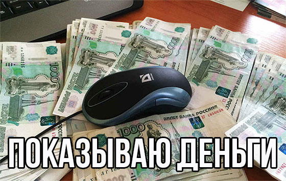 где заработать деньги
