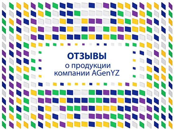 отзывы о продукции AgenYZ